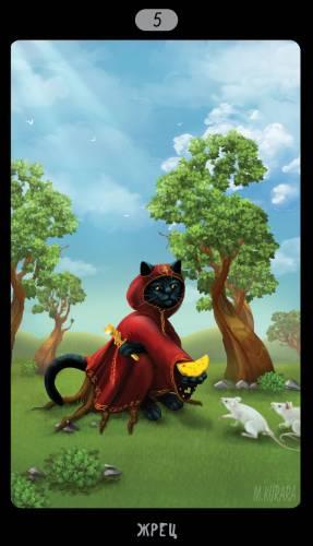 5 Жрец Таро Черных Котов