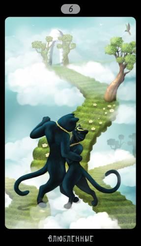 6 Влюбленные Таро Черных Котов