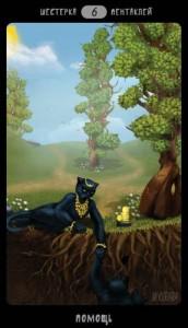 6 Пентаклей Таро Черных Котов