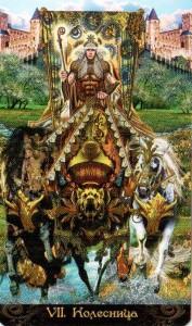 7 Колесница Таро Иллюминатов