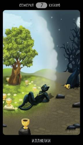 7 Кубков Таро Черных Котов