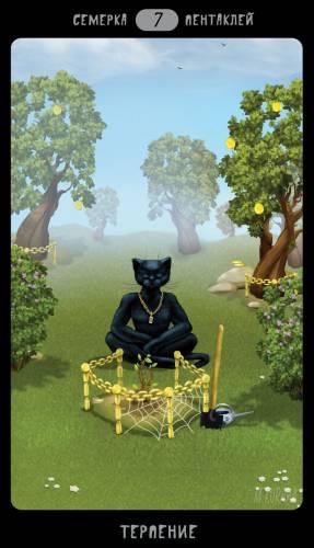 7 Пентаклей Таро Черных Котов