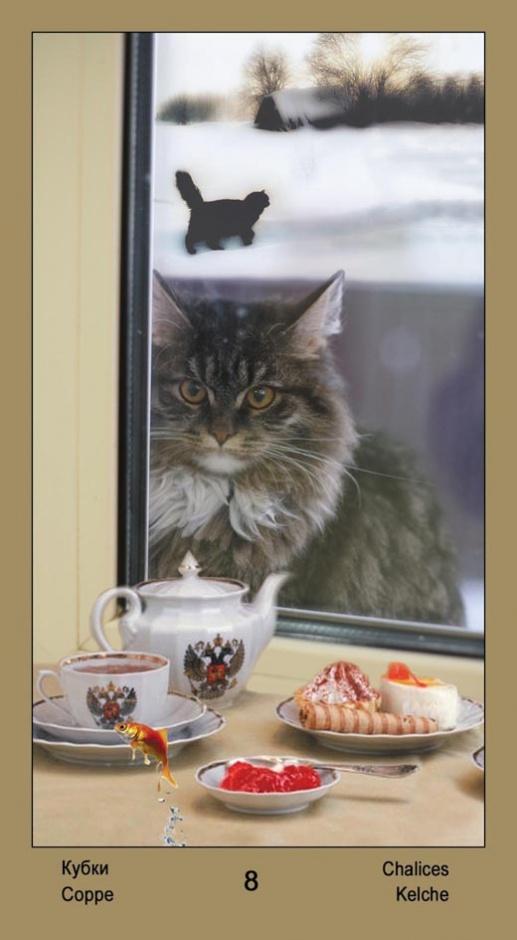 """8 Масть Кубков Таро """"Катавасия"""" (Tarot Cat-A-Vasya)"""